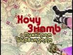 """Передача """"Хочу все знать с Михаилом Ширвиндтом"""", Первый"""