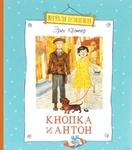 """Книга """"Кнопка и Антон"""" Эрих Кёстнер"""
