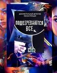 """Сериал """"Подозреваются все"""" (2017)"""