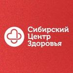 Сибирский Центр Здоровья ., Новосибирск