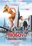 """Фильм """"Любовь в большом городе"""" (2009)"""