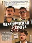 """Фильм """"Механическая сюита."""" (2001)"""