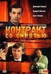 """Фильм """"Контракт со смертью"""" (1998)"""