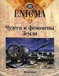 """Книга """"Чудеса и феномены Земли"""""""