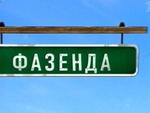 """Передача """"Фазенда"""", Первый"""