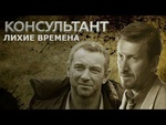 """Сериал """"Консультант, Лихие времена"""" (2019)"""