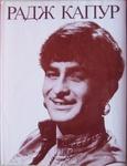 """Книга """"Радж Капур. Жизнь и фильмы"""" Риту Капур-Нанда"""