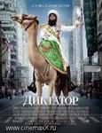 "Фильм ""Диктатор"" (2012)"