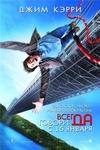 """Фильм """"Всегда говори Да!"""" (2008)"""