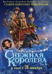 """Мультфильм """"Снежная королева"""" (2012)"""