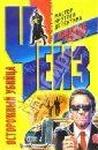"""Книга """"Джеймс Хедли Чейз мастер крутого детектива"""" Джемс Хедли Чейз"""
