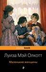 """Книга """"Маленькие женщины"""" Луиза Мэй Олкотт"""