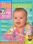 "Журнал ""Лиза Мой Ребенок"""